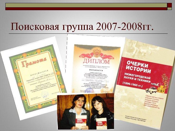 Поисковая группа 2007 -2008 гг.