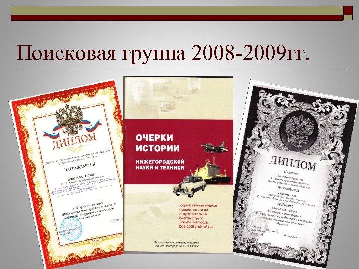Поисковая группа 2008 -2009 гг.