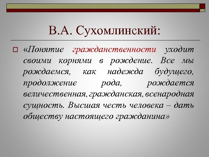 В. А. Сухомлинский: o «Понятие гражданственности уходит своими корнями в рождение. Все мы рождаемся,