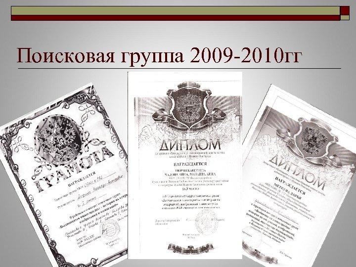 Поисковая группа 2009 -2010 гг