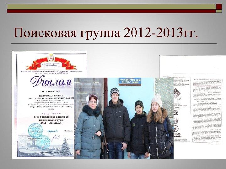 Поисковая группа 2012 -2013 гг.