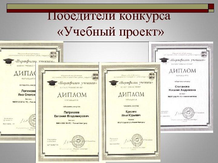 Победители конкурса «Учебный проект»