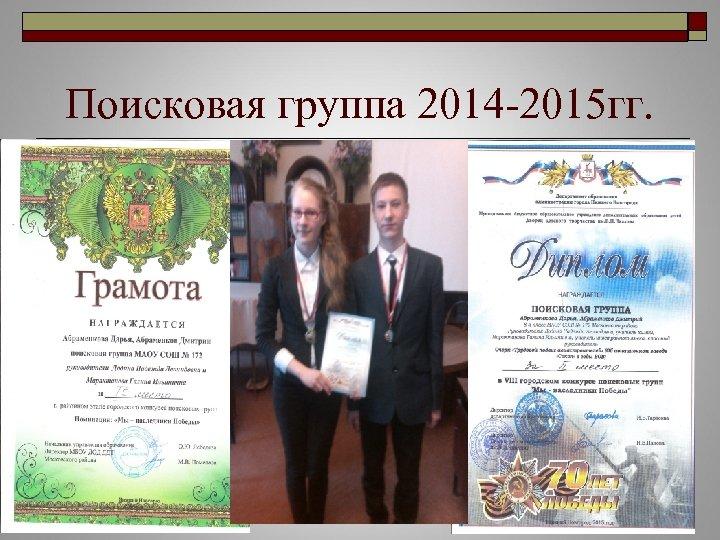 Поисковая группа 2014 -2015 гг.