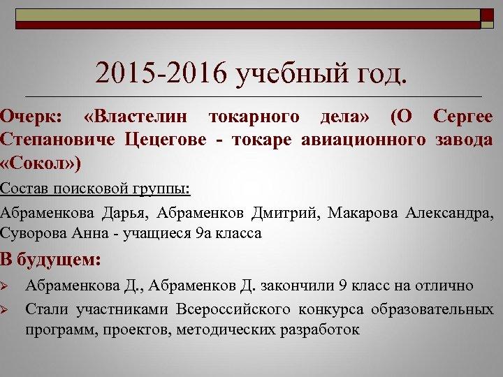 2015 -2016 учебный год. Очерк: «Властелин токарного дела» (О Сергее Степановиче Цецегове - токаре