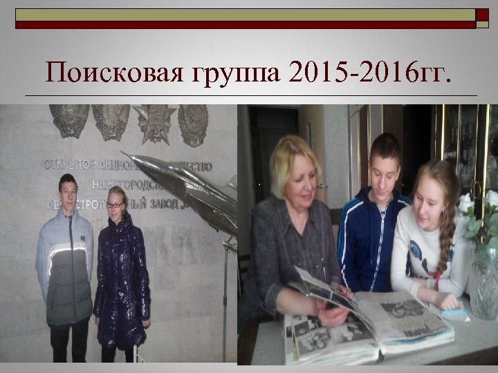 Поисковая группа 2015 -2016 гг.