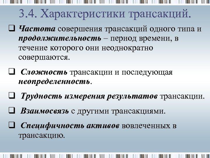 3. 4. Характеристики трансакций. q Частота совершения трансакций одного типа и продолжительность – период