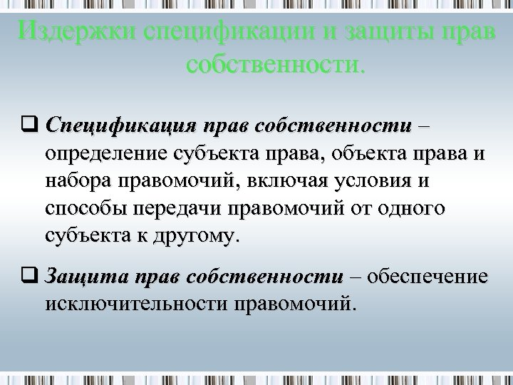 Издержки спецификации и защиты прав собственности. q Спецификация прав собственности – определение субъекта права,