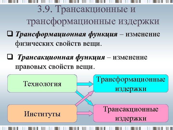 3. 9. Трансакционные и трансформационные издержки q Трансформационная функция – изменение физических свойств вещи.