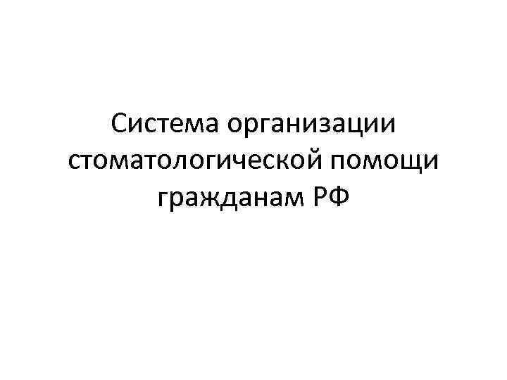 Система организации стоматологической помощи гражданам РФ