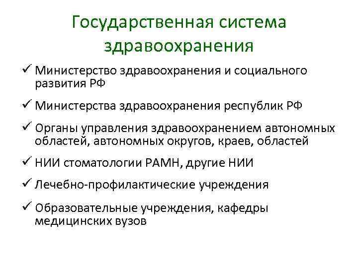 Государственная система здравоохранения ü Министерство здравоохранения и социального развития РФ ü Министерства здравоохранения республик