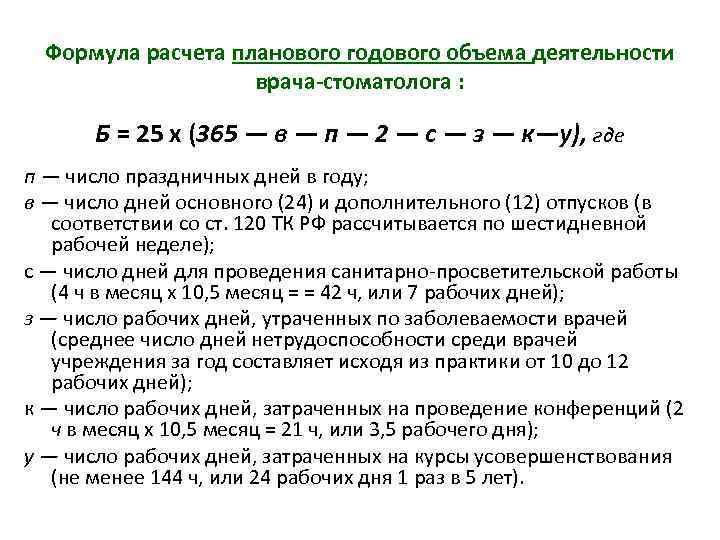Формула расчета планового годового объема деятельности врача-стоматолога : Б = 25 х (365 —