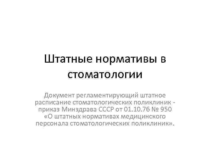 Штатные нормативы в стоматологии Документ регламентирующий штатное расписание стоматологических поликлиник приказ Минздрава СССР от