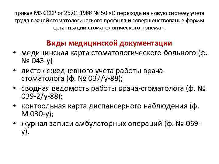 приказ МЗ СССР от 25. 01. 1988 № 50 «О переходе на новую систему
