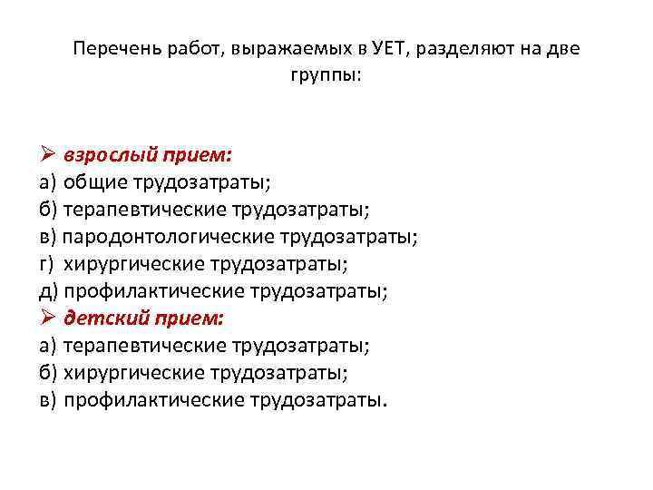 Перечень работ, выражаемых в УЕТ, разделяют на две группы: Ø взрослый прием: а) общие