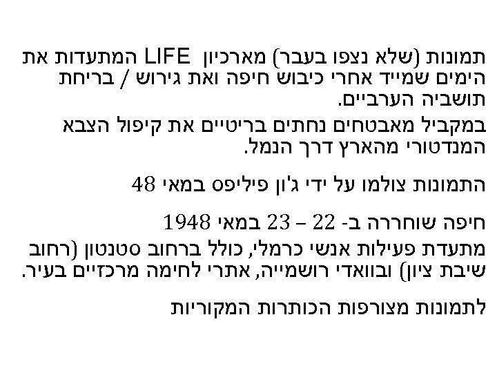 תמונות )שלא נצפו בעבר( מארכיון LIFE המתעדות את הימים שמייד אחרי כיבוש חיפה