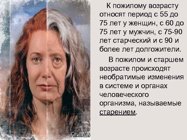К пожилому возрасту относят период с 55 до 75 лет у женщин, с 60