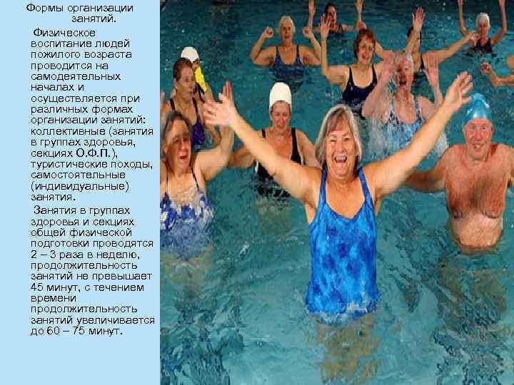 Формы организации занятий. Физическое воспитание людей пожилого возраста проводится на самодеятельных началах и осуществляется