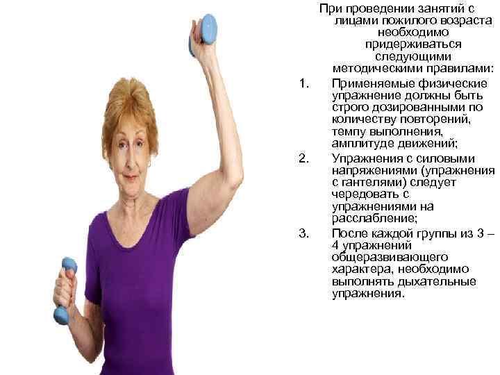 При проведении занятий с лицами пожилого возраста необходимо придерживаться следующими методическими правилами: 1. Применяемые
