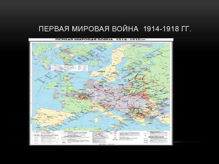 ПЕРВАЯ МИРОВАЯ ВОЙНА 1914 -1918 ГГ.