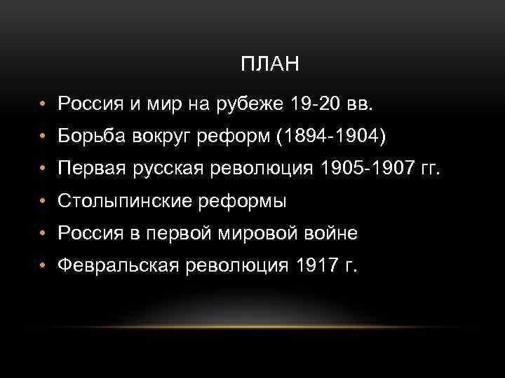 ПЛАН • Россия и мир на рубеже 19 -20 вв. • Борьба вокруг реформ