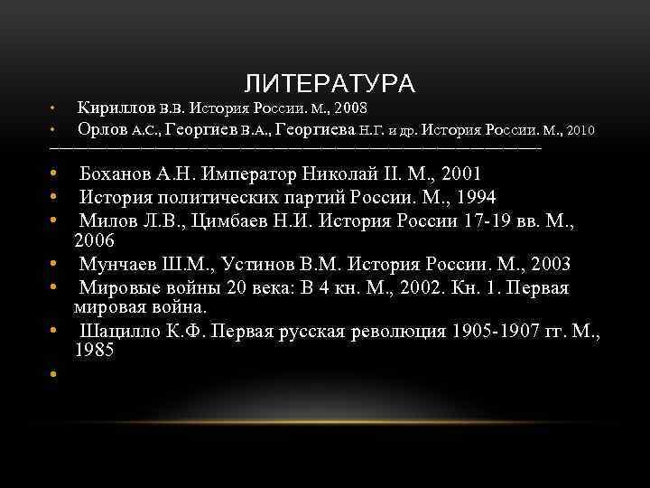 ЛИТЕРАТУРА • Кириллов В. В. История России. М. , 2008 Орлов А. С. ,