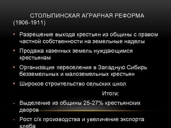 СТОЛЫПИНСКАЯ АГРАРНАЯ РЕФОРМА (1906 -1911) • Разрешение выхода крестьян из общины с правом частной