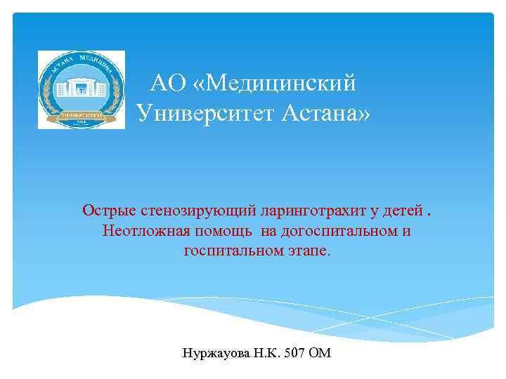 АО «Медицинский Университет Астана» Острые стенозирующий ларинготрахит у детей. Неотложная помощь на догоспитальном и