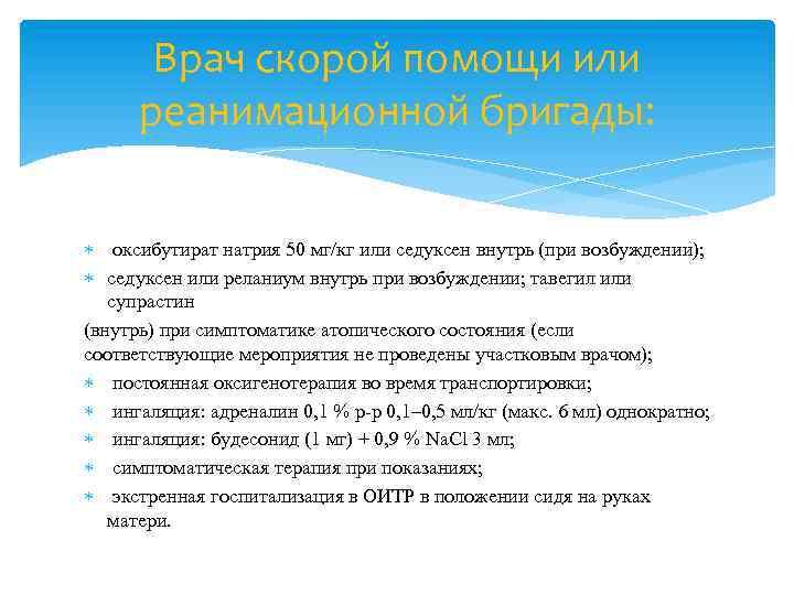 Врач скорой помощи или реанимационной бригады: оксибутират натрия 50 мг/кг или седуксен внутрь (при