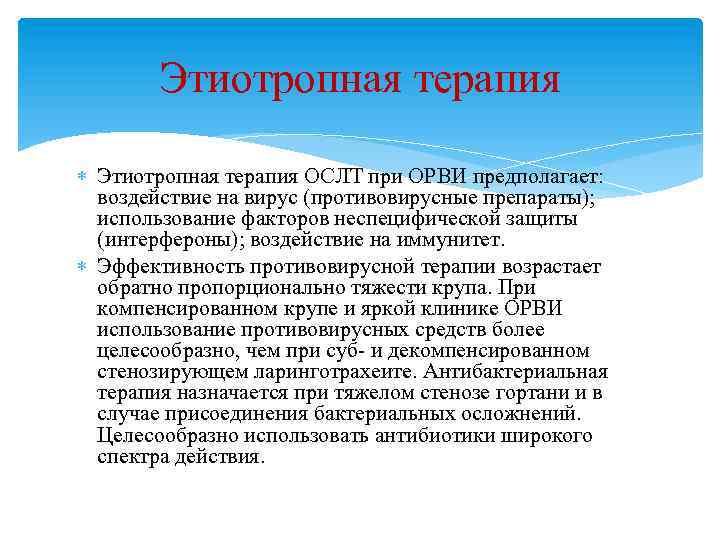 Этиотропная терапия ОСЛТ при ОРВИ предполагает: воздействие на вирус (противовирусные препараты); использование факторов неспецифической