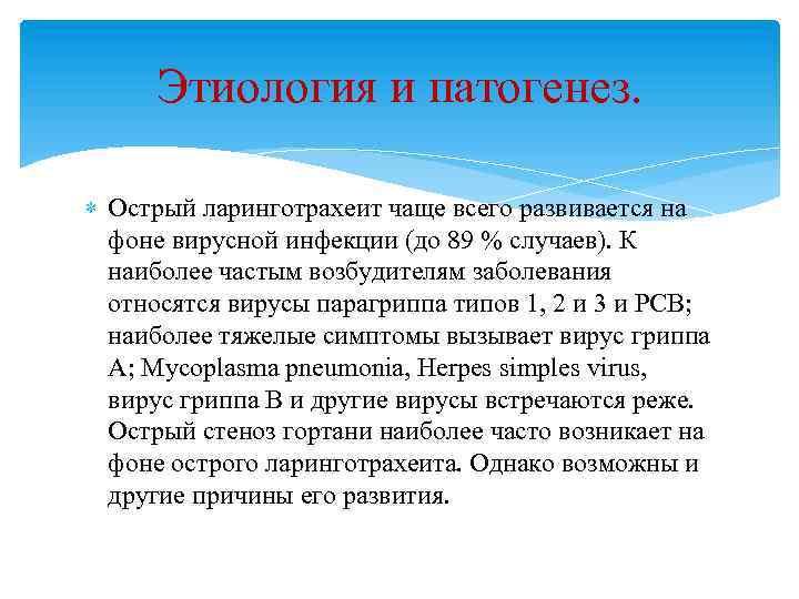 Этиология и патогенез. Острый ларинготрахеит чаще всего развивается на фоне вирусной инфекции (до 89