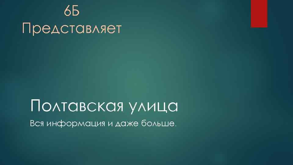6 Б Представляет Полтавская улица Вся информация и даже больше.