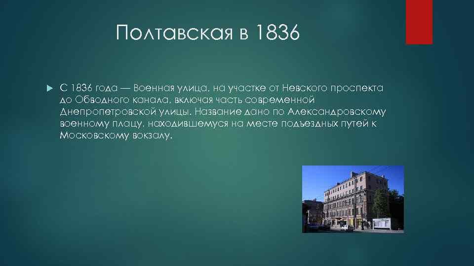 Полтавская в 1836 С 1836 года — Военная улица, на участке от Невского проспекта