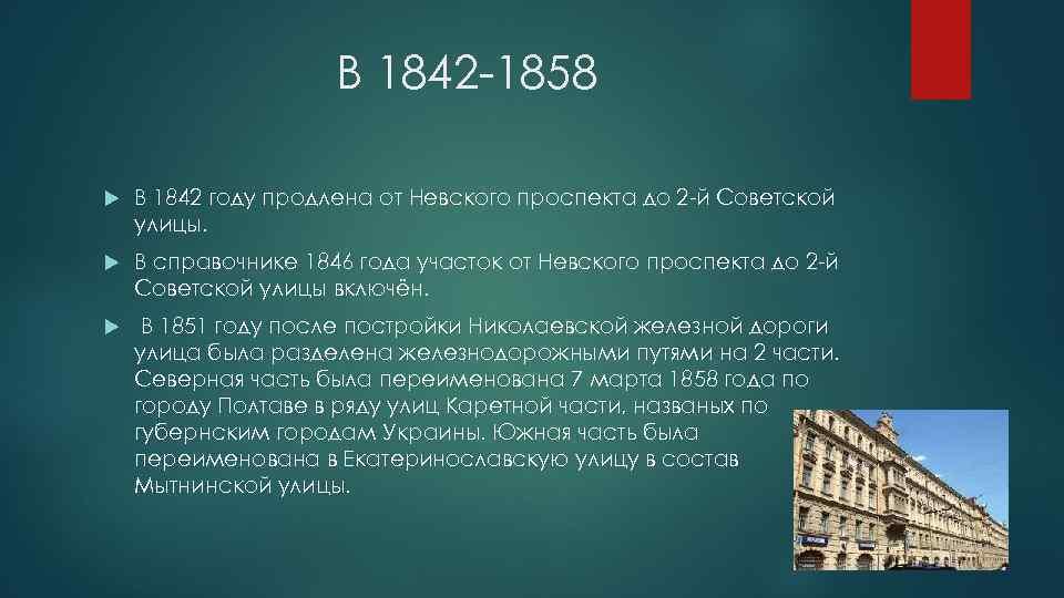 В 1842 -1858 В 1842 году продлена от Невского проспекта до 2 -й Советской