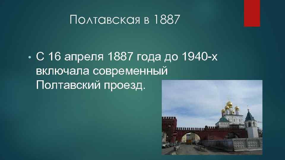 Полтавская в 1887 • С 16 апреля 1887 года до 1940 -х включала современный