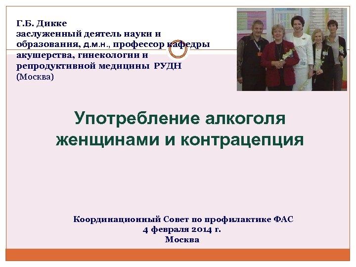 Г. Б. Дикке заслуженный деятель науки и образования, д. м. н. , профессор кафедры
