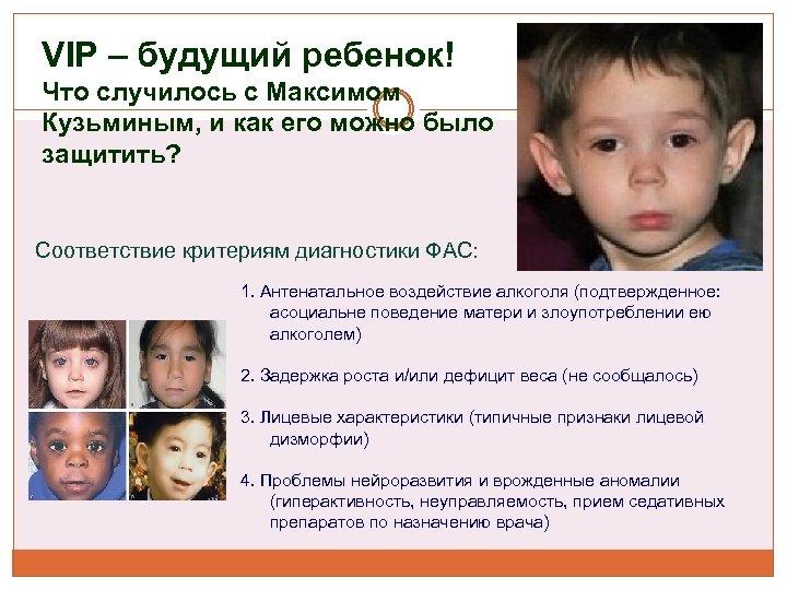 VIP – будущий ребенок! Что случилось с Максимом Кузьминым, и как его можно было