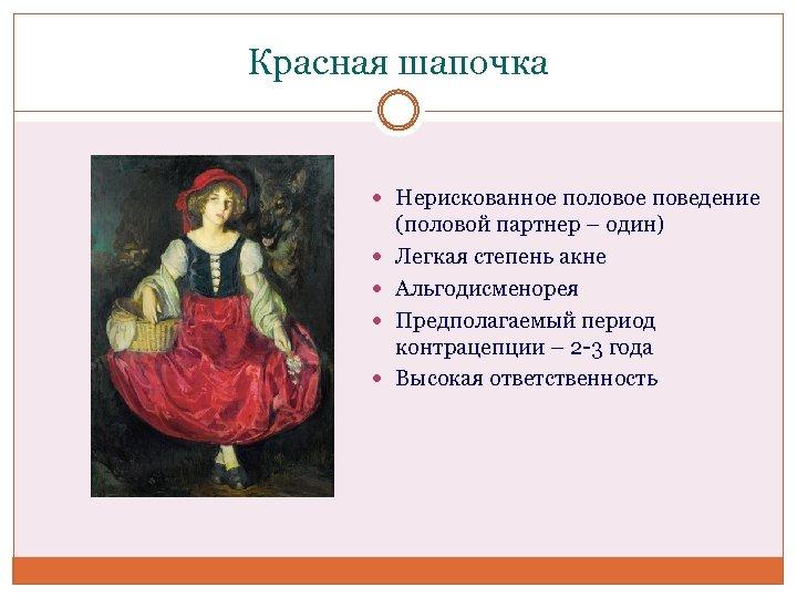 Красная шапочка Нерискованное половое поведение (половой партнер – один) Легкая степень акне Альгодисменорея Предполагаемый