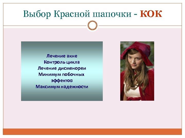 Выбор Красной шапочки - КОК Лечение акне Контроль цикла Лечение дисменореи Минимум побочных эффектов