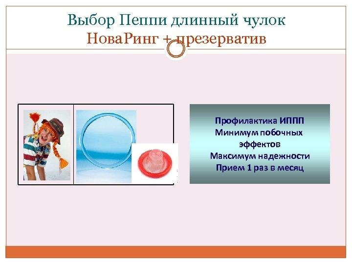 Выбор Пеппи длинный чулок Нова. Ринг + презерватив Профилактика ИППП Минимум побочных эффектов Максимум