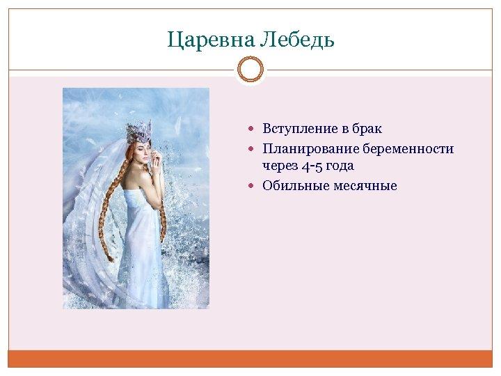 Царевна Лебедь Вступление в брак Планирование беременности через 4 -5 года Обильные месячные