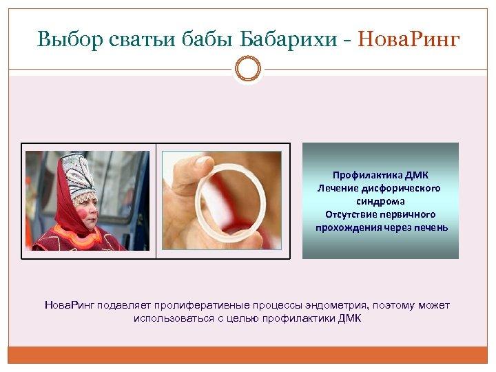 Выбор сватьи бабы Бабарихи - Нова. Ринг Профилактика ДМК Лечение дисфорического синдрома Отсутствие первичного