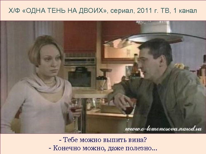 Х/Ф «ОДНА ТЕНЬ НА ДВОИХ» , сериал, 2011 г. ТВ, 1 канал - Тебе