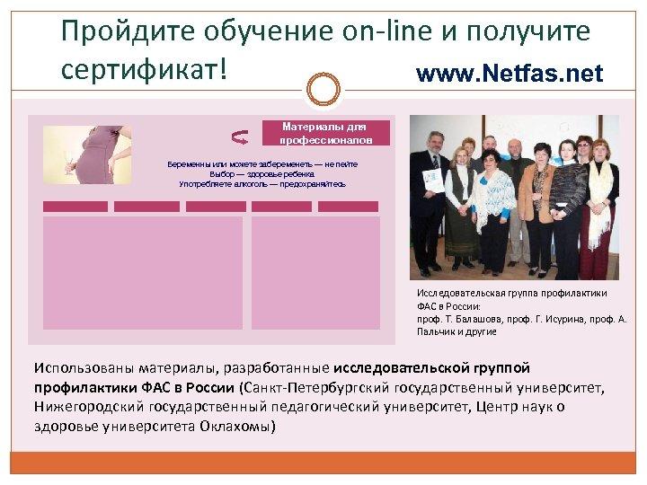 Пройдите обучение on-line и получите сертификат! www. Netfas. net Материалы для профессионалов Беременны или