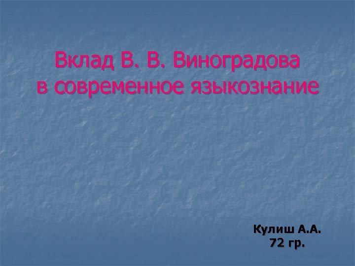 Вклад В. В. Виноградова в современное языкознание Кулиш А. А. 72 гр.