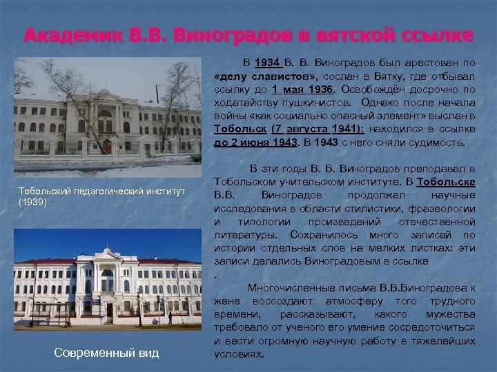 Академик В. В. Виноградов в вятской ссылке В 1934 В. Виноградов был арестован по