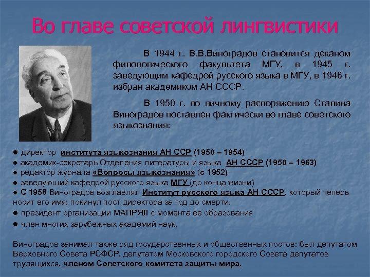 Во главе советской лингвистики В 1944 г. В. В. Виноградов становится деканом филологического факультета