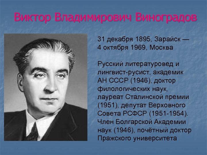 Виктор Владимирович Виноградов 31 декабря 1895, Зарайск — 4 октября 1969, Москва Русский литературовед