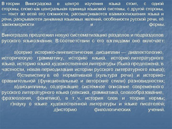 В теории Виноградова в центре изучения языка стоит, с одной стороны, слово как центральная