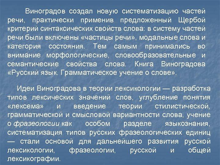 Виноградов создал новую систематизацию частей речи, практически применив предложенный Щербой критерий синтаксических свойств слова: