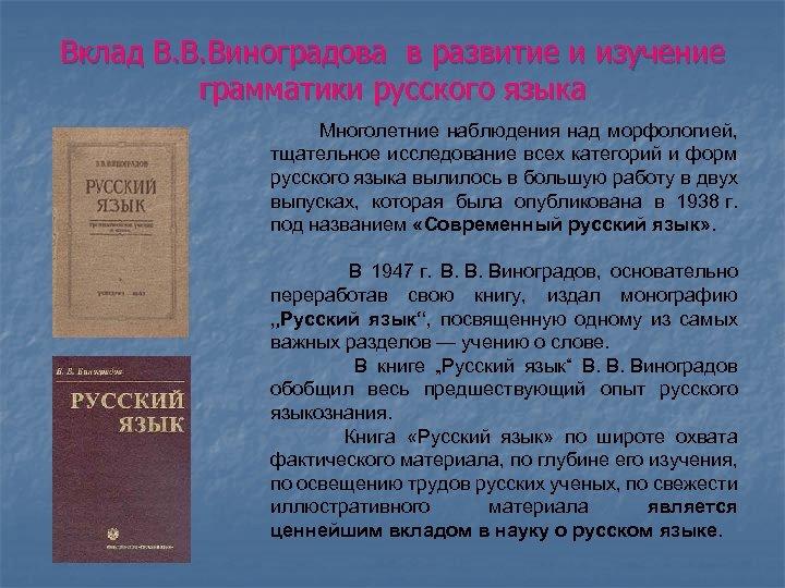 Вклад В. В. Виноградова в развитие и изучение грамматики русского языка Многолетние наблюдения над